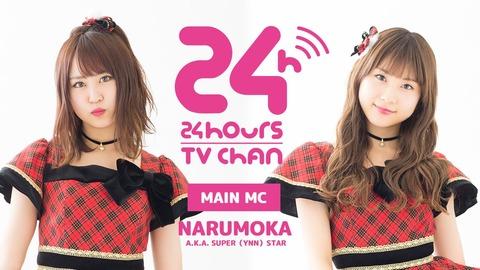 AKB48グループも 48時間テレビをやろう!
