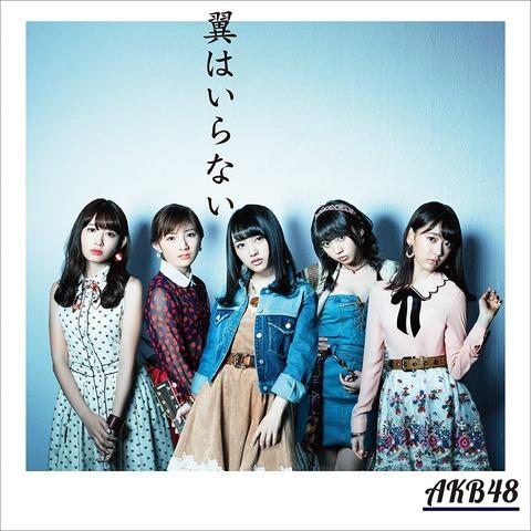 【AKB48】みーおんセンター曲の中で唯一シングルセンターが糞曲【向井地美音】