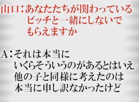 【NGT48暴行事件】芸能プロ関係者「事件直後被告の一人が『メンバーに相談し、提案されてやったこと』などと話した録音データは残っている」