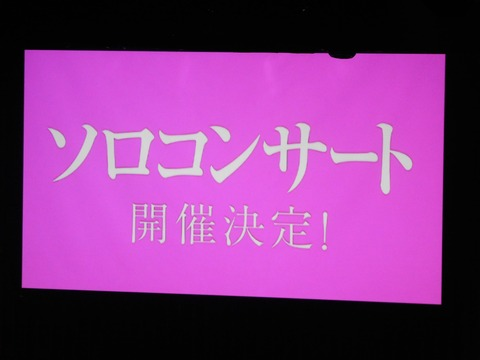【NMB48】白間美瑠が有料有観客ライブするらしいが、今更ながら世界チャンピオン松井珠理奈の無料無観客ライブって凄いな