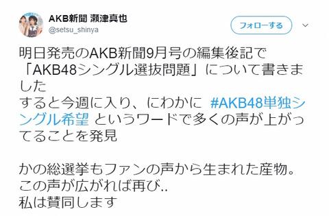 無能でお馴染みのAKB新聞瀬津「AKB新聞に『AKB48シングル選抜問題』について書いた」