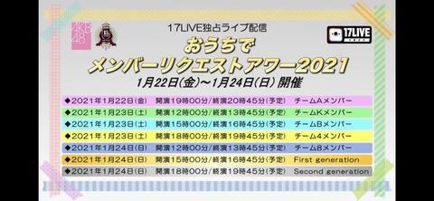【AKB48】「おうちでメンバーリクエストアワー2021」開催決定!!!