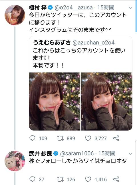 【朗報】元NMB48植村梓さん、さっそくプロポーズされる