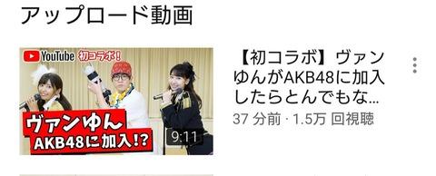 【AKB48】柏木由紀、太田プロのヴァンゆんとコラボ【Youtube】
