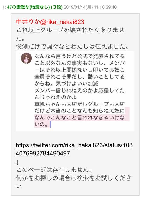 【NGT48暴行事件】中井りか「公式で発表されてること以外なんの事実もない」←これどうすんの…?
