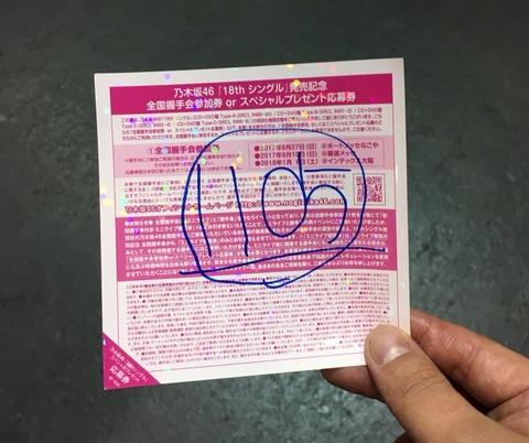 【乃木坂46】与田の握手会、まとめ出しに1105枚(40分)も浪費したヲタに対し、乃木カスの怒りが爆発www