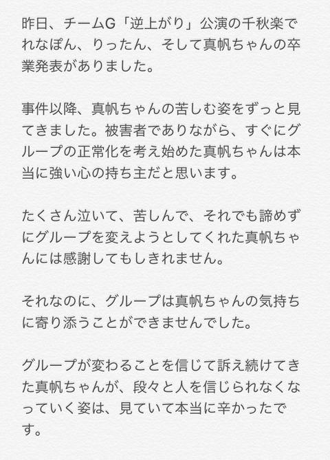 【NGT48】村雲颯香「グループは真帆ちゃんの気持ちに寄り添うことができませんでした」