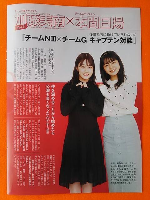 【NGT48】加藤美南ってキャプテン失格じゃね?