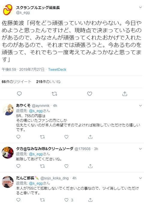 【悲報】スクランブルエッグさん、AKB48佐藤美波が拡散しないでと頼んだ配信内容を拡散www