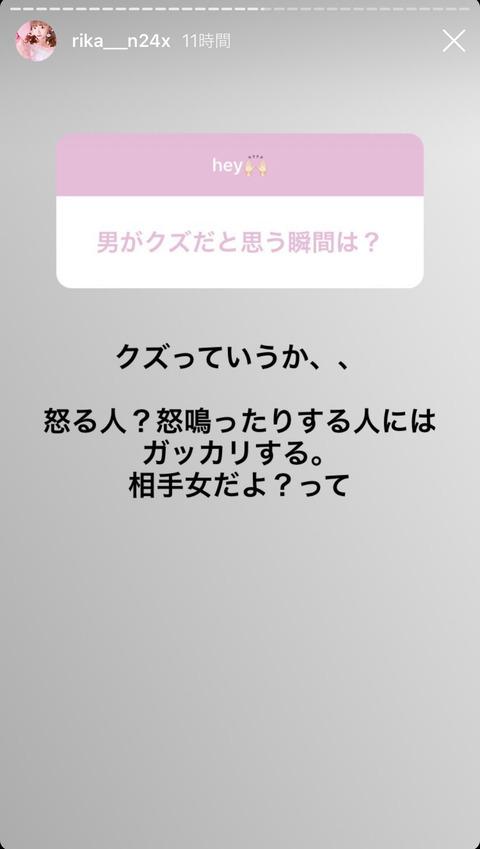 【NGT48】中井りか「女相手に怒鳴ったりする男はクズ、でも女の特技は嘘泣き(笑)」