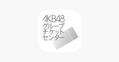 【AKB48G】コンサート・イベント・劇場の「同伴枠」は廃止すべきだろ