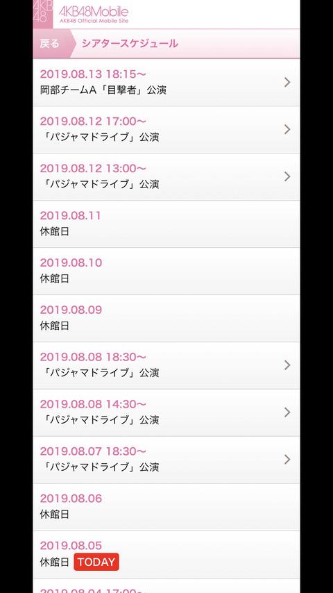 【AKB48】「僕の夏が始まる」公演とは何だったのか?【柏木由紀プロデュース】