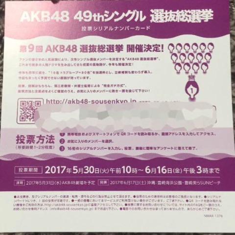 【AKB48総選挙】投票券を売って握手するのって悪いことなの?
