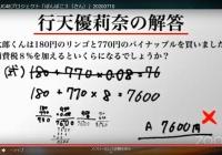 【AKB48】行天優莉奈の家庭教師になって半年間で青山学院大学に合格させることが出来たら100万円←やる?