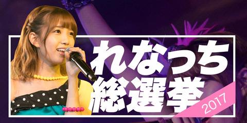【AKB48G】劇団れなっち通過者予想スレ【れなっち総選挙2017】