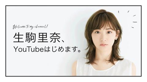 【元乃木坂46】生駒里奈さん、Youtuberデビュー!!!(23)