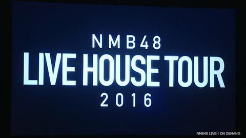 【朗報】NMB48ライブハウスツアー開催決定!!!【北海道・難波・名古屋・福岡・東京・宮城】