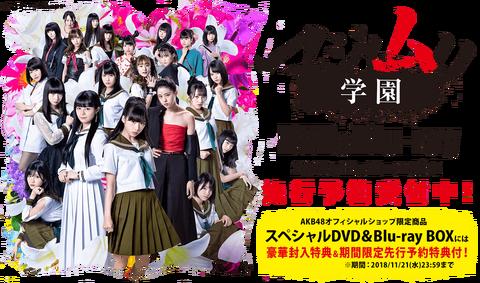 【AKB48】「マジムリ学園」のDVD&Blu-ray BOXが12月21日(金)に発売決定!