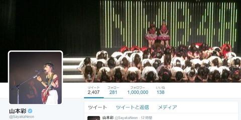 【朗報】NMB48山本彩のTwitterフォロワー100万人突破キタ━━━(゚∀゚)━━━!!