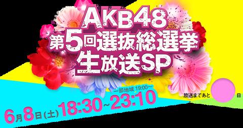 素人のAKBお遊戯総選挙を生中継するフジw