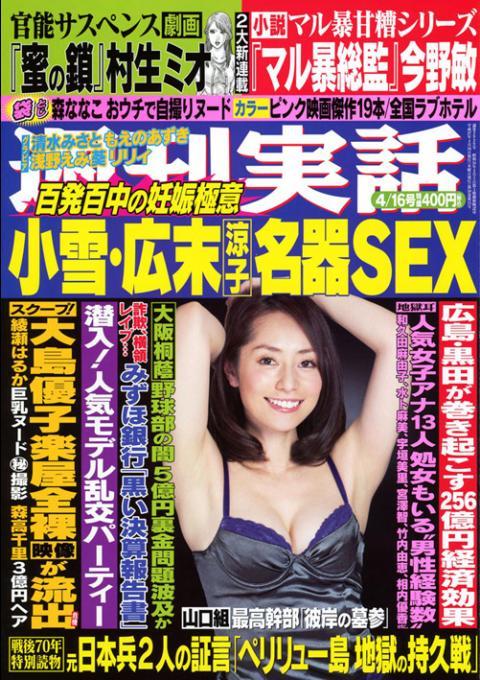 【悲報】週刊実話にて大島優子の楽屋全裸映像が流出wwwwwwww