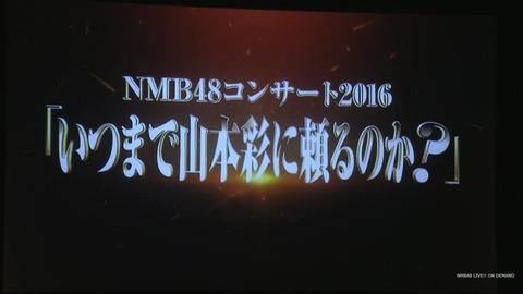 【NMB48】山本彩以外出演のコンサート「いつまで山本彩に頼るのか?」&リクアワ開催決定!