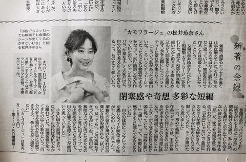 松井玲奈が新潟日報に登場。NGT48問題について語り