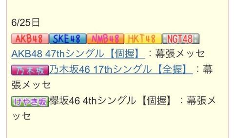 【悲報】6月25日の幕張メッセ、AKB48Gの握手会でとんでもないことになるwww