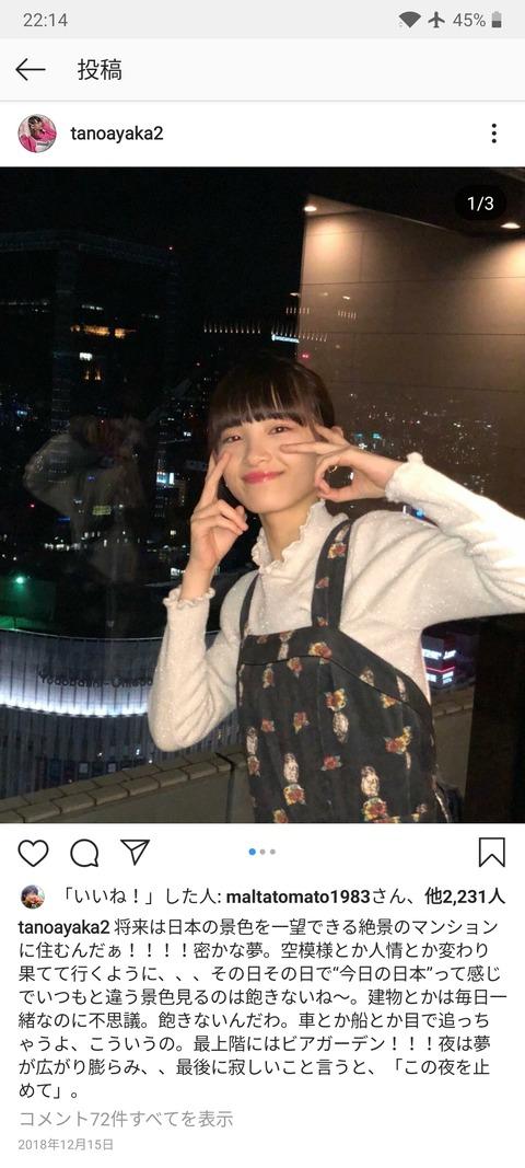 【NGT48】太野彩香「将来は日本の景色を一望できる絶景のマンションに住むんだぁ!!!!」wwwwww