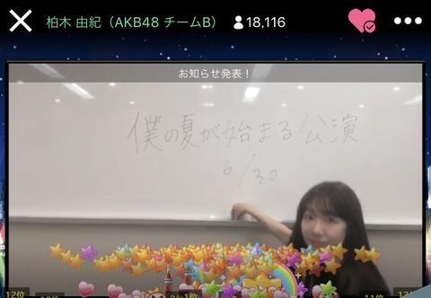 【悲報】AKB48劇場の8月のスケジュールがひどすぎる 【僕の夏が終わった】
