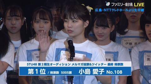 【STU48】2期生オーディションがIZ*ONEもびっくりの不正投票祭り…どうするのこれ【韓国なら逮捕】