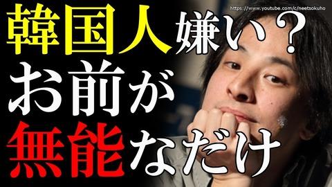 【AKB48】韓国が好きとかアピールしてるメンバーは日本では売れなくなると思う