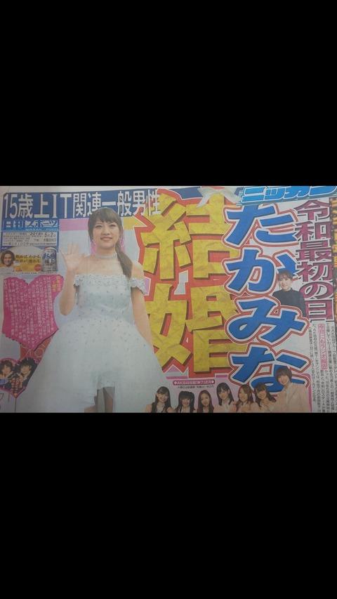 【祝】たかみな令和初日に結婚!!!【高橋みなみ】