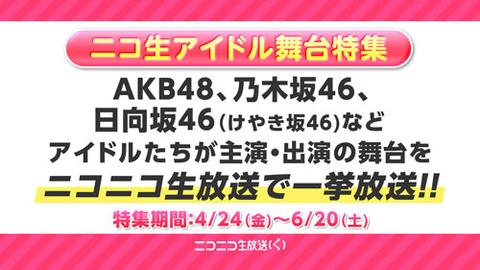 【朗報】ニコニコ生放送にてAKB48・乃木坂46・日向坂46(けやき坂46)が出演する舞台全23本を一挙放送