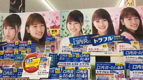 【朗報】川栄李奈さん、CM3社決まってCM女王へ一歩前進!!!