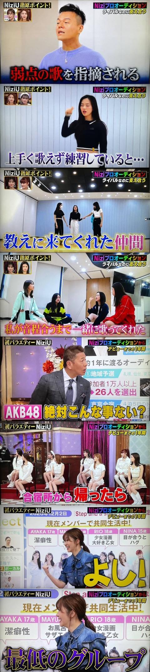 【悲報】指原莉乃「AKB48は他のメンバーが上手く歌えないとガッツポーズする最低のグループ」