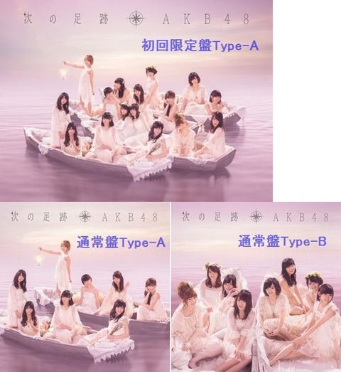 【AKB48】「次の足跡」買うべきかスルーすべきか