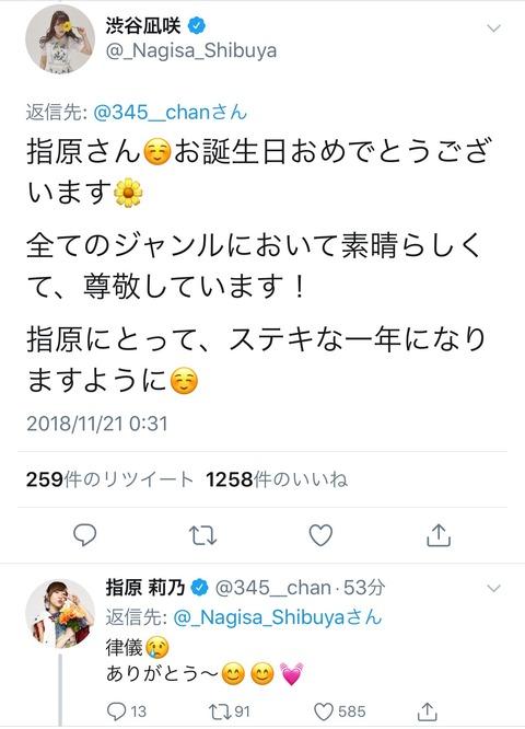 【悲報】なぎちゃんが指原を呼び捨てにしてしまう【NMB48・渋谷凪咲】