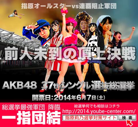 【HKT48】指原莉乃の二連覇が確定した訳だが【総選挙】