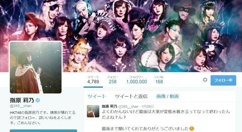 【朗報】HKT48指原莉乃のTwitterフォロワー数が遂に100万突破!!!