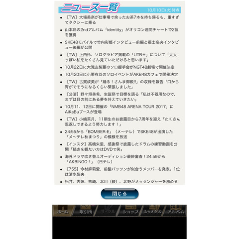 【SKE48】大場美奈、仕事場で余ったお茶を7本持ち帰るが重すぎて持たずにタクシーで帰るwww