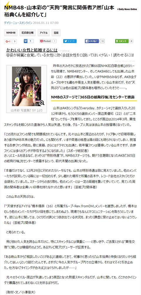 【NMB48】さや姉、デイリーニュースのガセ記事を今回もきっちり否定【山本彩】