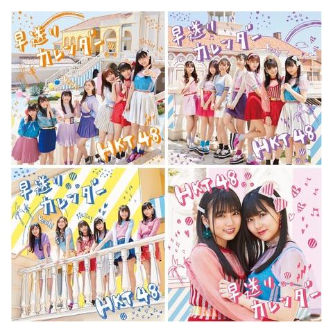 【オリコン】HKT48、11stシングル「早送りカレンダー」初週売上は16.5万枚