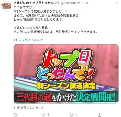 【悲報】NMB48の麻雀番組「さえぴぃのトップ目とったんで!」が10/19最終回!【村瀬紗英】