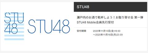 【朗報】STU48がメンバーとお酒が飲めるイベント開催!
