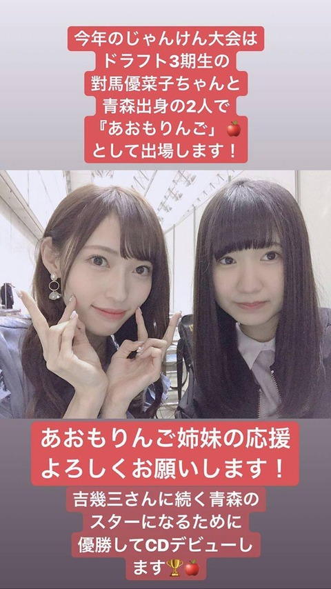 【AKB48じゃんけん大会】青森メンバーユニット「あおもりんご」爆誕!【山口真帆・對馬優菜子】
