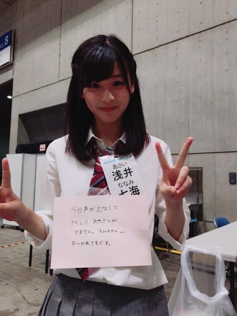 【AKB48】16期研究生浅井七海「声が出なくて先輩に挨拶出来ない。。。せや!!」