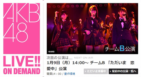 【AKB48】本店のDMMオンデマカメラマンって有能すぎない?