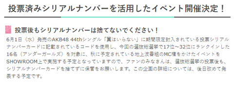 【AKB48総選挙】投票済みの投票券っていつまで取っておけばいいんだ?【SHOWROOM】
