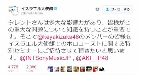 イスラエル大使館「欅坂46の皆さんをホロコースト特別セミナーにご招待させて頂きたい」